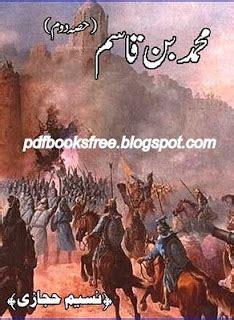 biography muhammad bin qasim muhammad bin qasim part 2 by naseem hijazi