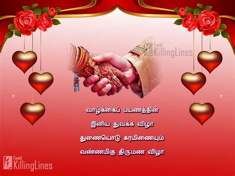Marriage Banner Valthukkal In Tamil kavithai and quotes about wedding thirumanam in tamil