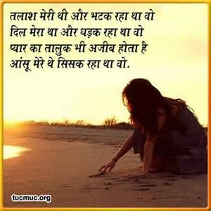 shayari for lovers pictures amp status for fb whatsapp