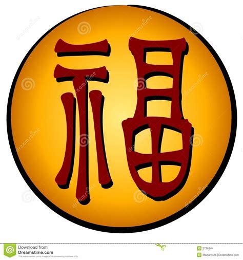Imagenes De Simbolos Chinos De Buena Suerte | s 237 mbolo chino de la suerte fu imagenes de archivo