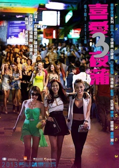 Download Subtitle Indonesia Film Lan Kwai Fong 3 | subscene lan kwai fong 3 indonesian subtitle