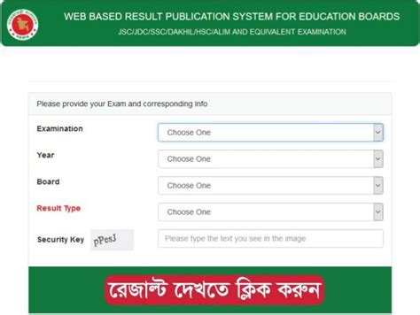 Education Board ssc result 2018 bangladesh education board result gov bd