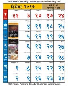Calendar 2018 Kalnirnay 2017 Kalnirnay Marathi Calendar Panchang
