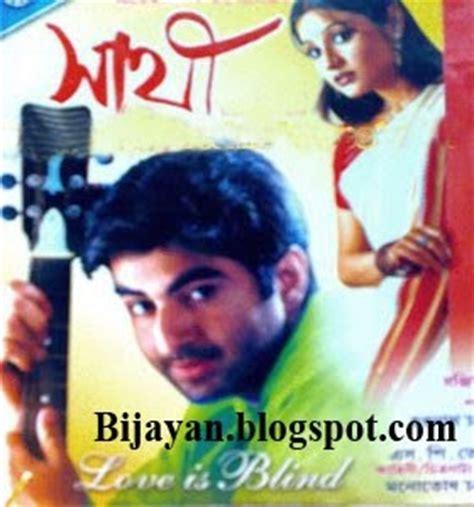 free download mp3 gigi ooo ganer vela free download bangla mp3 songs saathi 2002