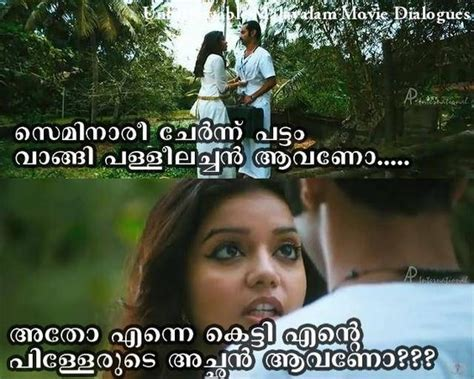 film quotes malayalam funny malayalam movie photo comment malayalam comments