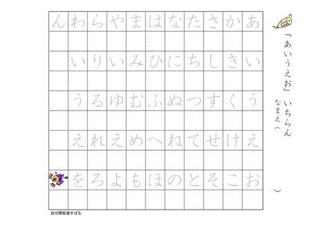 printable kanji practice sheets あいうえお練習 あいうえおれんしゅう aiueo practice 平仮名 ひらがな hiragana