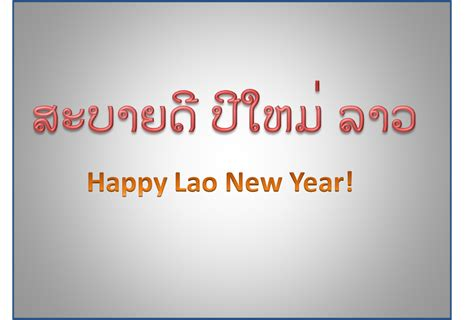 happy lao new year 28 images happy lao new year 28