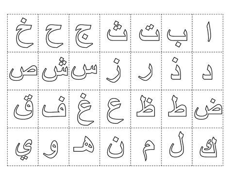 lettere arabe the arabic alphabet coloring pages