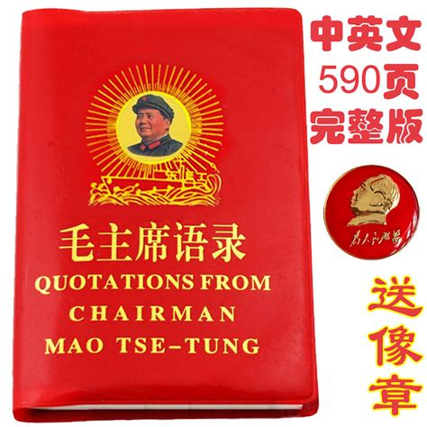 biography mao zedong book mao zedong quotes in english quotesgram