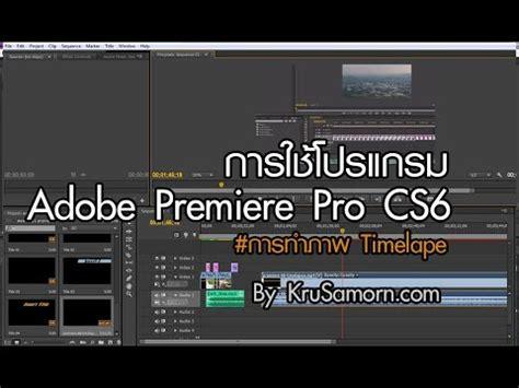 adobe premiere pro youtube adobe premiere pro cs6 6 การทำภาพ timelapse youtube