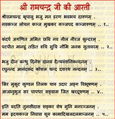 shri ram aarti श र र मचन द र ज आरत aarti ramchandra ki