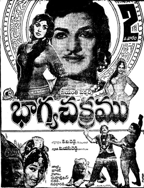 Bhaagya Chakram Mp3 Songs Free Download 1968 Telugu