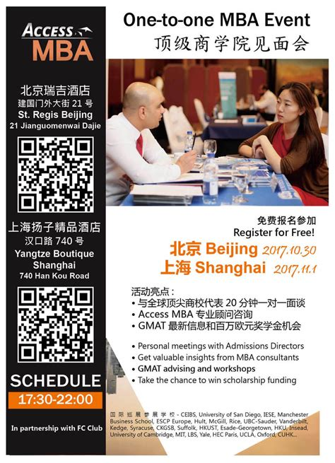 Best For Mba In Event Management by Invitation Top Mba Event In Shanghai And Beijing 邀请全球顶尖商学院