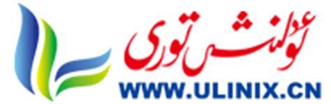 www ulinix com ﺑﺎﺵ ﺑﻪﺕ ﻗﯩﻠﯩﺶ ﺧﯘﺭﺟﯘﻧﻐﺎ ﺳﺎﻗﻠﯩﯟﯨﻠﯩﺶ