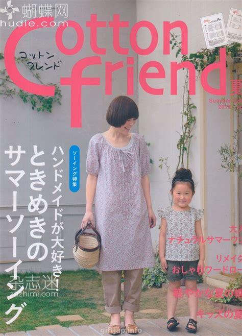 japanese pattern magazine 101 best naaien tijdschriften images on pinterest
