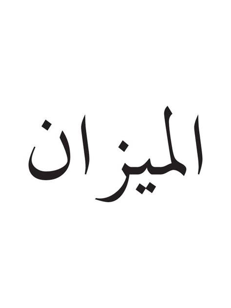 tattoo fonts urdu tattoo fonts urdu ananda fanko