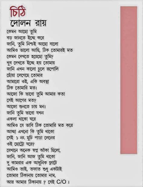 christmas images witha bangla kobita valobasar kobita free free mediagetdigest
