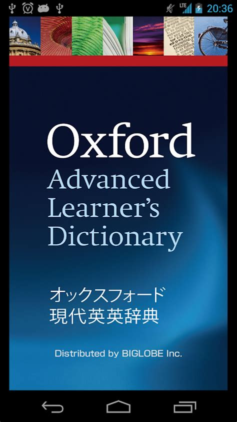 Oxford Advanced Learners Dictionary Edisi 9 オックスフォード現代英英辞典公式アプリ日本 ビッグローブ辞書 android apps on play