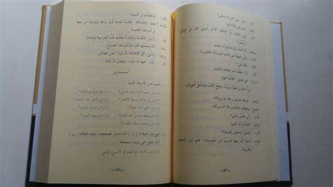 Kitab Durusul Lughoh Lengkap kitab bahasa arab durusul lughoh 3 jilid dalam 1 buku