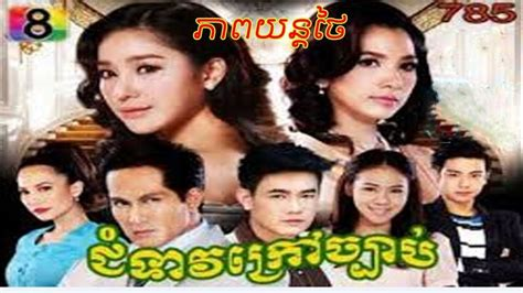 film drama comedy thailand 256 best images about khmer movies on pinterest songs