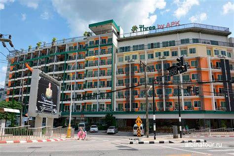the three by apk phuket отель the three by apk 3 пхукет phuket таиланд отзыв туриста фото