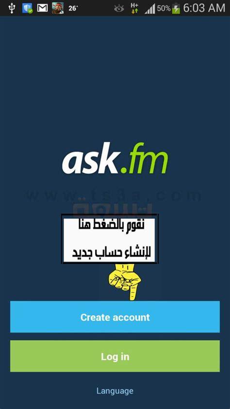 ask fm sign up تعرف على طريقة انشاء حساب ask fm على هاتف اندرويد