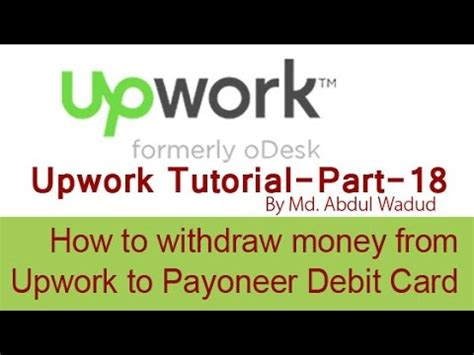 how to make debit card how to withdraw money from upwork to payoneer debit card