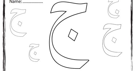 arabic coloring pages download arabic alphabet coloring tracing pages from cometolearn