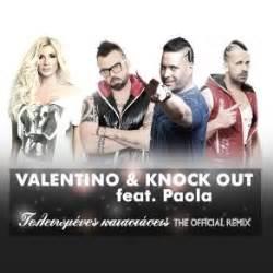 knock out mp3 teliomenes katastasis the official remix paola