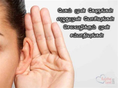 Mba Meaning In Tamil by Best Advicing Quotes In Tamil Font For Youth