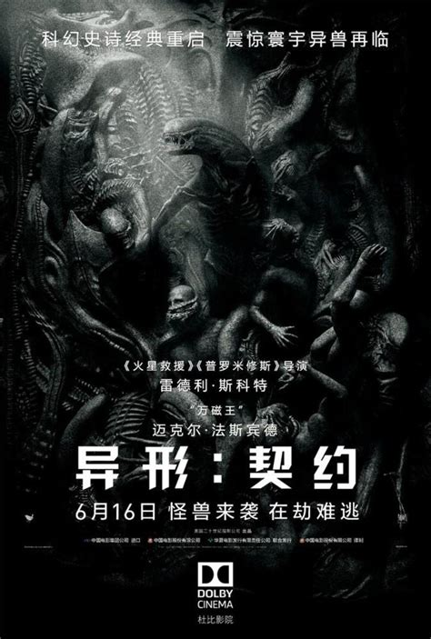 all ghost film name china censored version of alien covenant has next to no