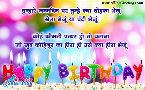 aniversry wish song in marathi happy birthday wishes quotes in pictures images