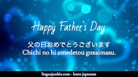 what s the phrase s day happy mothers day fathers day phrases in japanese