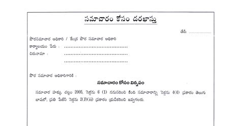 Official Letter Format In Telugu Rti Application Telugu