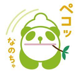 theme line namacha panda namacha panda sensei line stickers