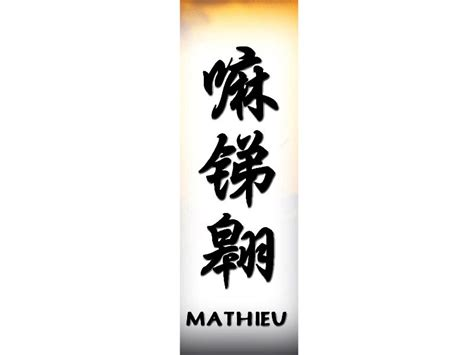 mathieu in chinese mathieu chinese name for tattoo