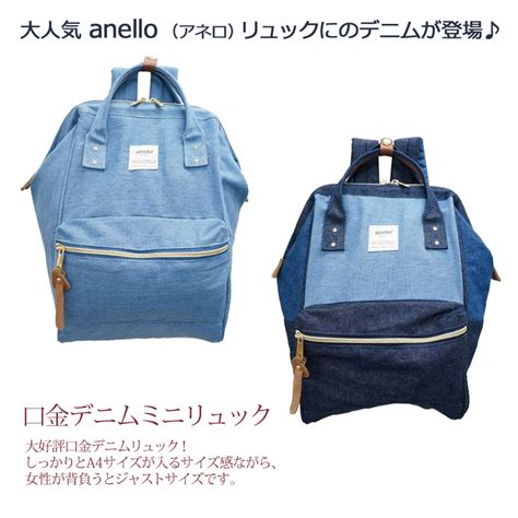 Pack Anello scelta rakuten global market anello rucksack denim popular luc anello base with back direct