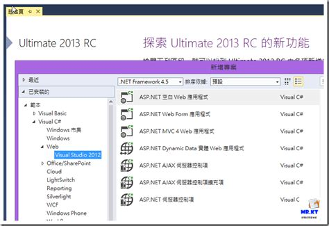 mrkt 的程式學習筆記 使用 asp net mvc 4 bootstrap layout template