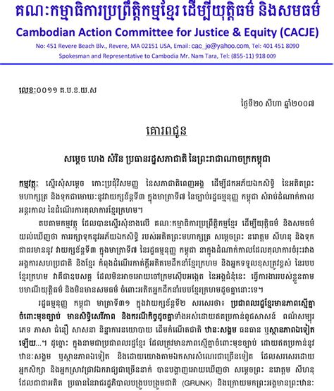 Request Letter In Khmer Editorials On Cambodia Request For A Plenary Session Meeting Of The National Assembly To