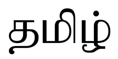Letter In Tamil Font tamil script