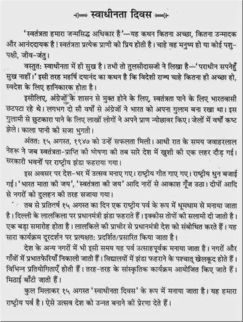 mahatma gandhi biography in konkani independence day poems for school kids in hindi