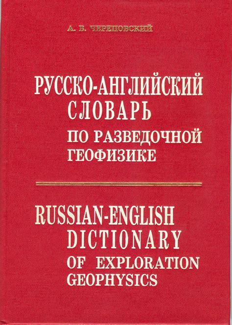 uzbek translation russian english russian dictionary a supplementary russian english dictionary russian and