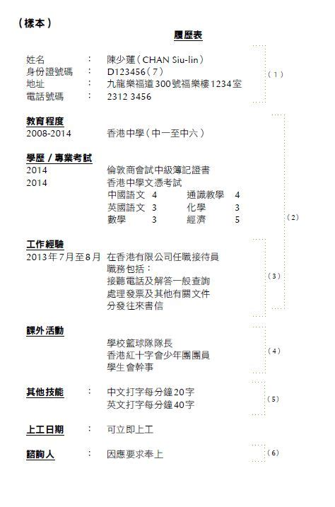 Exle Resume For In China Enews 一站式學生資訊網站