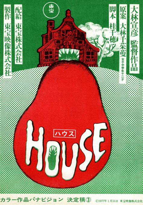 house japanese movie 30 vintage movie posters from japan 50 watts