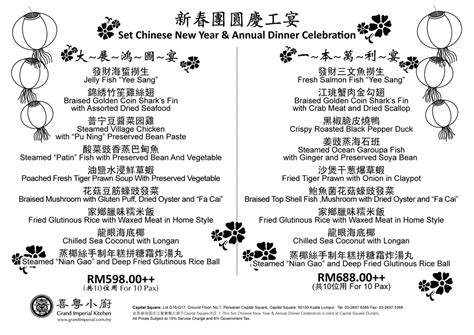 ah yat restaurant new year menu ad tags grand imperial restaurant