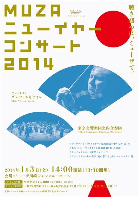 flyer design japan 108 best images about japanese crafts on pinterest