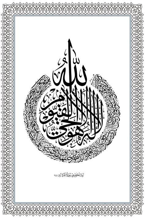 ayat al kursi  throne verse arabic quran