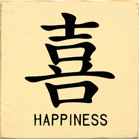tattoo family in chinese sawdust city llc chinese symbol for happiness 11 00