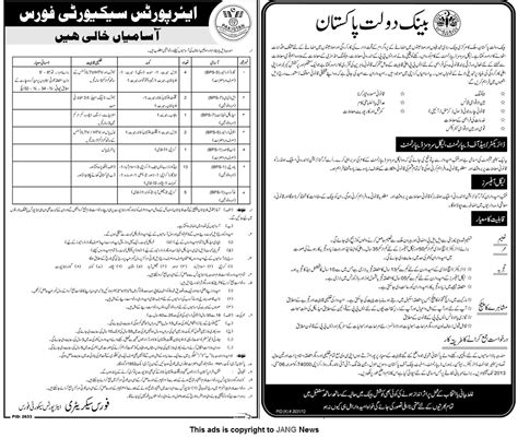 merchandiser home textile jobs in karachi on 20 november image gallery jang akhbar last sunday