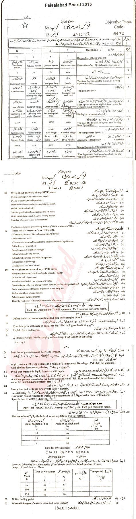 physics paper class 9 2015 board physics subject bise faisalabad 9th class urdu medium past